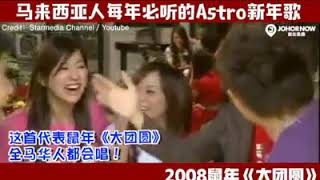 Astro 10年 新年歌曲
