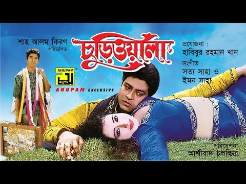 Churiwala | চুড়িওয়ালা | Ferdous & Madhumita | Bangla Full Movie thumbnail