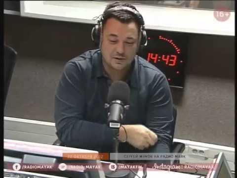 Сергей Жуков на радио Маяк