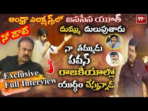 ప్రజల కోసం పోరాటం చేస్తున్న పవన్ Naga babu Exclusive Interview on Pawan kalyan Politics | 99 TV
