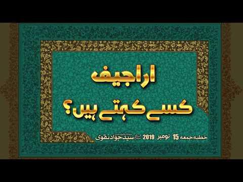 Arajeef kisay kehtay hai ? | Ustad e Mohtaram Syed Jawad Naqvi