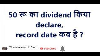 50 रू का dividend किया declare || mahindra and mahindra के debt free share ने , record date कब है ?