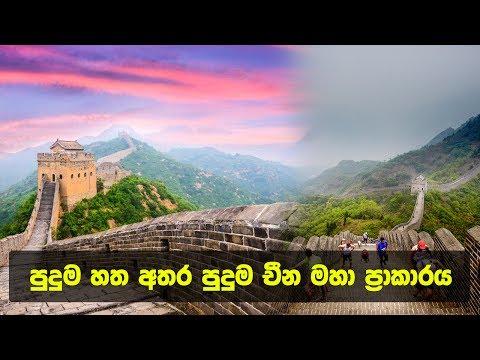 පුදුම හත අතර පුදුම චීන මහා ප්රාකාරය - The Great Wall of China Among the Seven Wonders