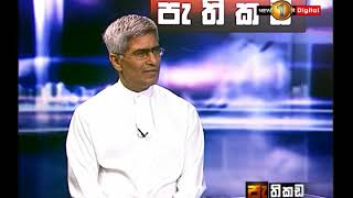 Pethikada Sirasa TV 24th January 2019