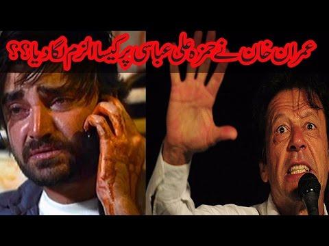 عمران خان نے اپنے جلسے میں حمزہ علی عباسی کو بھی نہ بخشا