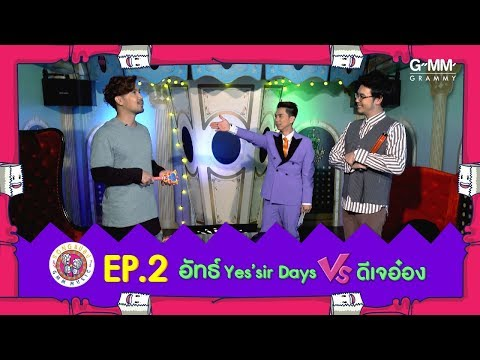 SONG แปลง EP.2 l อัทธ์ Yes'sir Days X ดีเจ อ๋อง