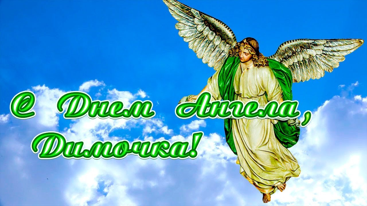 Открытки с днём ангела дмитрия 64