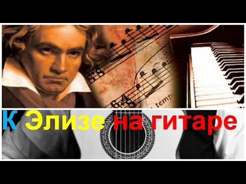 Как играть на гитаре К Элизе Л. В. Бетховена