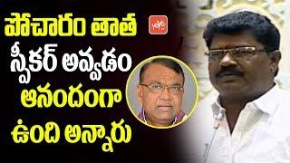 TRS MLA Hanmanth Shinde Speech about Telangana Assembly Speaker Pocharam Srinivas Reddy