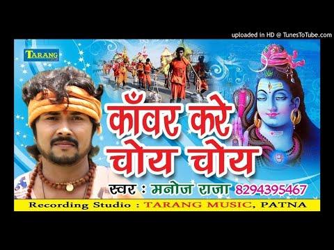 काँवर करे  चोय चोय  - manoj raja bolbam audio songs 2017 - new sawan  bhakti hits