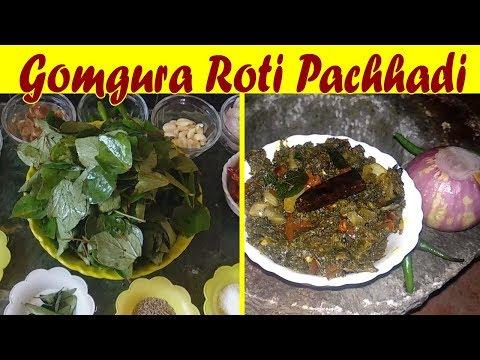 GONGURA ROTI PACHADI | గోంగూర పచ్చడి | onion gongura roti pachadi | varnikatv