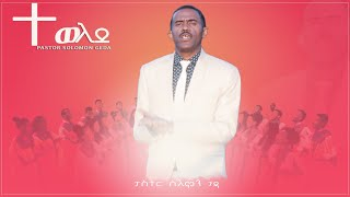 New  Christ-mass Protestant Mezmur by Pastor Solomon Geda Tewelede 2018 Song