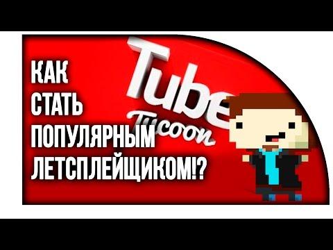 Как стать популярным на Youtube?! - ( Tube Tycoon )