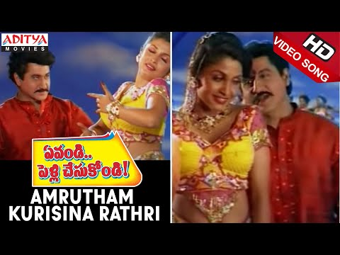 Amrutham kurisina Rathri - Evandi Pelli chesukondi Video songs - Suman, Ramyakrishna