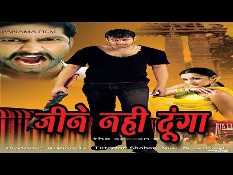 Jeene Nahi Doonga - Full Length Action Hindi Movie