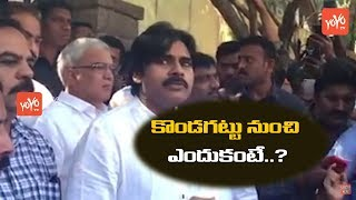 Janasena Chief Pawan Kalyan To Begin His Political Tour  From Kondagattu | Telangana News