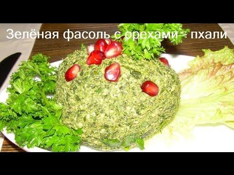 (Постное-веганское меню)Пхали из зелёной  фасоли с орехами.Очень вкусно