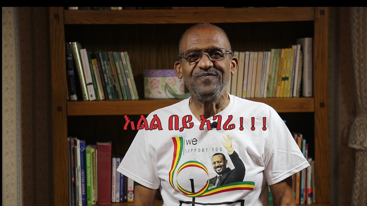 Poem ግጥም: Elile Bey  Hagere እልል በይ ሃገሬ - By Professor Adugna Worku