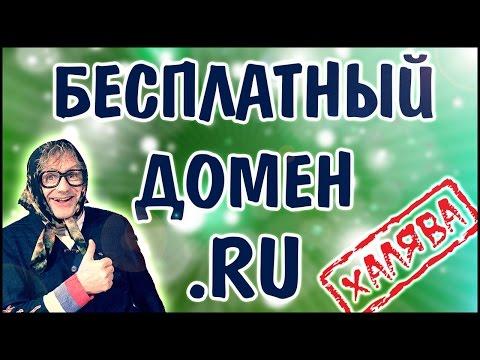 Получаем домен .RU бесплатно по акции