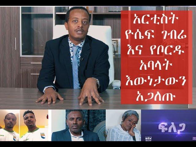 JTV Ethiopia June 2018