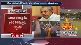 High Security at Kerala Sabarimala | Protest against Sabarimala Verdict