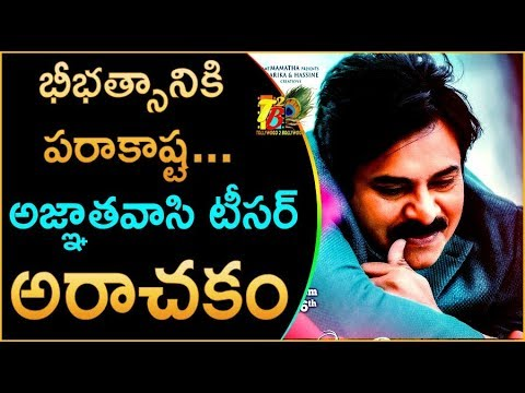 Agnyaathavaasi Official Teaser Report || Agnyaathavaasi Teaser Review ||Pawan Agnyaathavaasi Teaser
