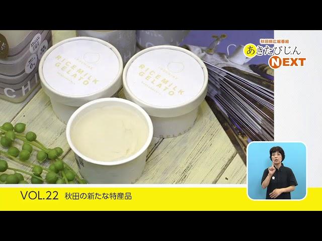 あきたびじょんNEXT VOL.22「秋田の新たな特産品」