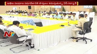 CM Chandrababu Naidu New Game Plan || అఖిల పక్ష సమావేశానికి పావులు కదుపుతున్న ఏపీ సర్కార్