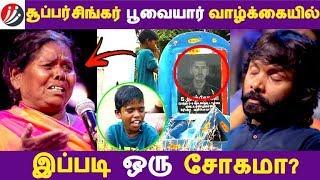 சூப்பர் சிங்கர் பூவையார் வாழ்க்கையில் இப்படி ஒரு சோகமா? | Tamil Cinema | Kollywood News