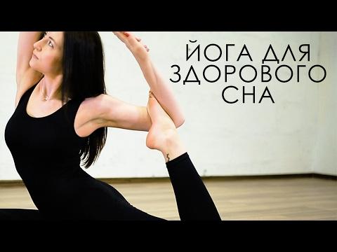Йога для здорового сна [Настоящая Женщина]