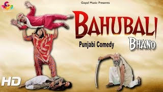Bahubali 2 Bhano | Mintu Jatt | New Punjabi Movie 2017 | New Comedy Punjabi Movie