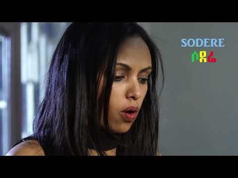 ልብ አንጠልጣይ ተከታታይ ድራማ ሴቶቹ ክፍል 2  Ethiopian Drama