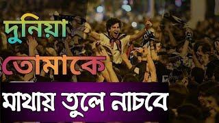 জিত নিশ্চিত | best powerful motivational video | bangla motivational speech | LIMW