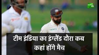 टीम इंडिया के इंग्लैंड दौरे का पूरा शेड्यूल | Sports Tak