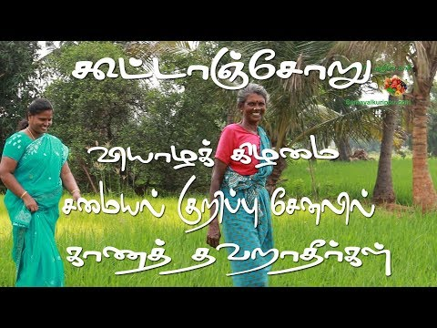 My village food Kootanchoru promo | கிராமத்து சமையல் கூட்டாஞ்சோறு | Samayal in Tamil