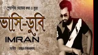 Imran New Song 2017 Bojena Heya