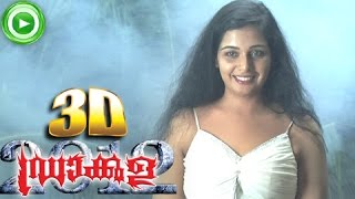 Dracula - Malayalam Movie 2013 Dracula 2012 3D | New Malayalam Movie Scene 3 [HD]