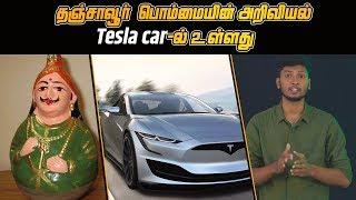 தஞ்சாவூர் பொம்மையின் அறிவியல் Tesla car-யில் உள்ளது   Tamil   LMES