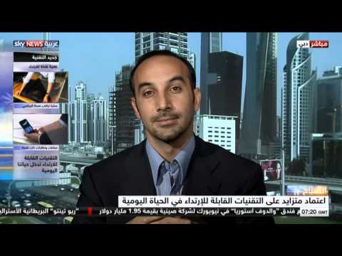 Smart Clothes and Smartphone App | SkyNews Arabia Interview