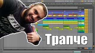 КАК ДА СИ НАПРАВИМ ТРАП БИЙТ - Ableton Live Tutorial