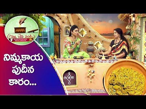 AMMA CHETI VANTA 89 PROMO | Nimmakaya Pudina Karam...