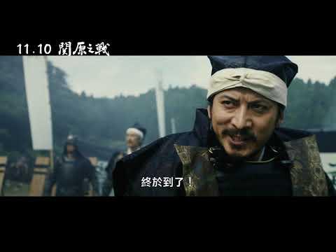 11/10【關原之戰】中文預告