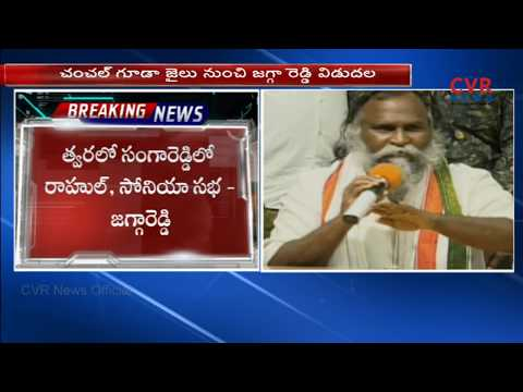 Former MLA Jagga Reddy Got Bail in Human trafficking Case | CVR News