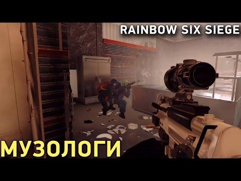 Rainbow Six SIege - Музологи