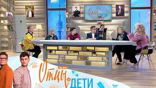 Короли советской попсы. Ток шоу «Отцы и дети» от 8.07.2020
