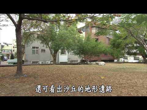 大愛-發現-20150314 沙鯤漁火今何在 臺南沿岸沙洲變貌