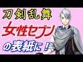 【審神者News】女性セブンの表紙に刀剣男士が!【刀剣乱舞とうらぶ】 thumbnail