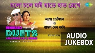 RD Burman Asha Bhosle Bengali Songs Old Bengali Hits Audio Jukebox