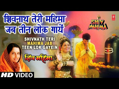Shivnath Teri Mahima Full Song - Shiv Mahima