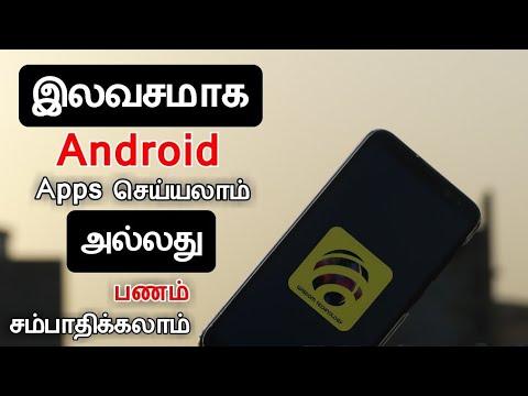 இலவசமாக ஆண்ட்ராய்டு Apps செய்யலாம் அல்லது பணம் சம்பாதிக்கலாம் Make Android App - Wisdom Technical